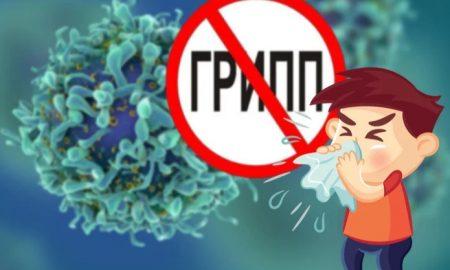 Как не стать жертвой гриппа? Пара советов от доктора