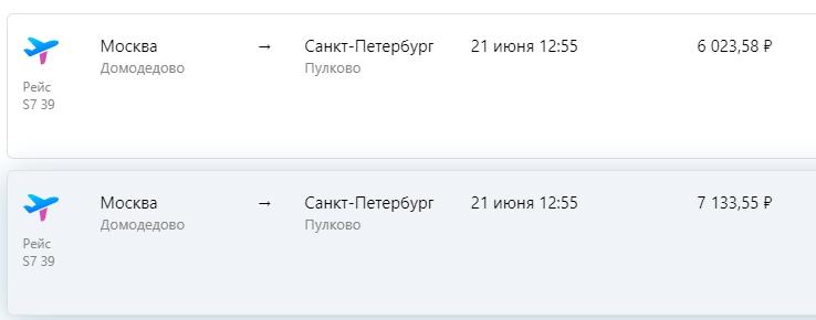 Стоимость билетов в Москву из Санкт-Петербурга
