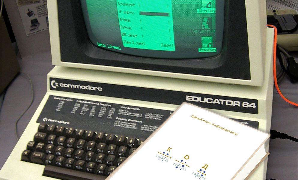 Книга «Код. Тайный язык информатики» автора Чарльза Петцольда