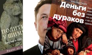 Три книги 📚, которые я не дочитал, но вам советую