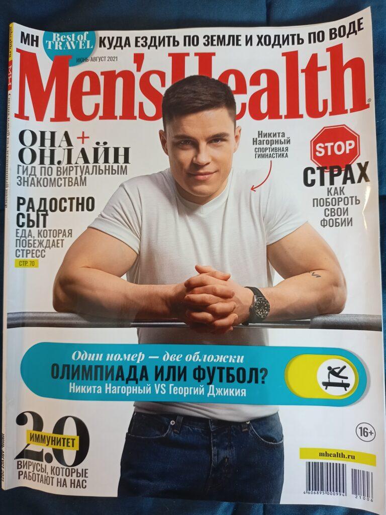 Men's Health за Июнь-Август 2021