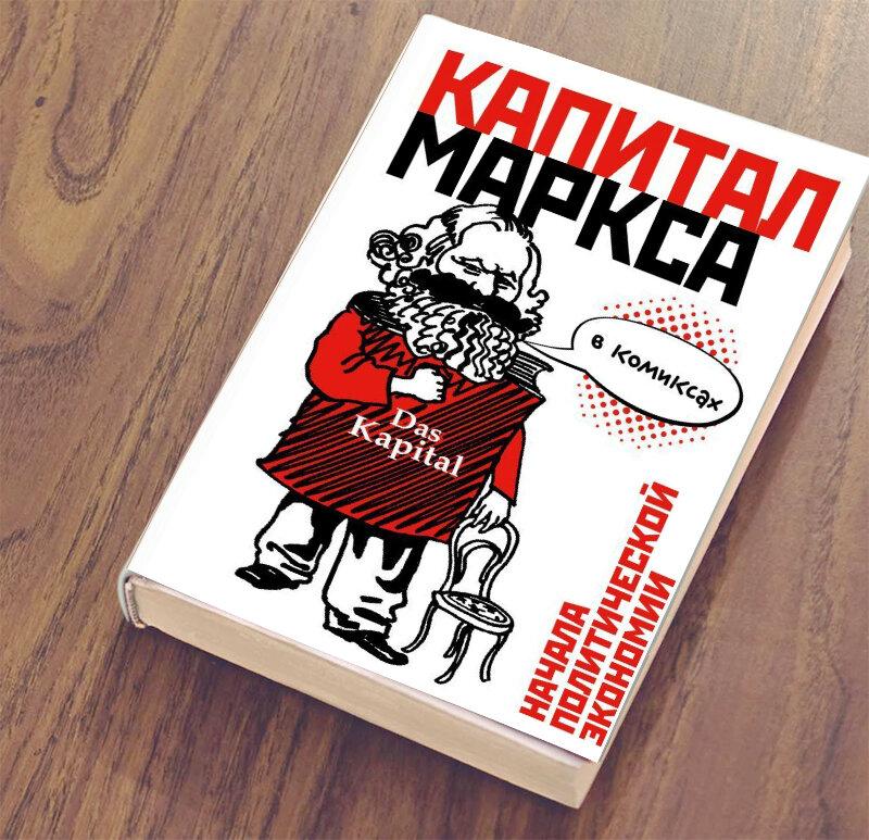 """Теория капитала в книге """"Капитал"""" Маркса"""